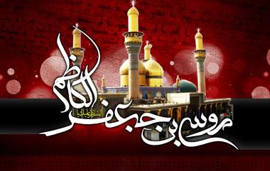 کرامات و معجزات امام موسی کاظم علیه السلام