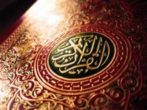 احادیثی در باب توسل به قرآن