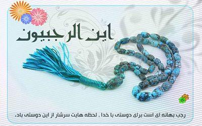 نماز سلمان فارسی