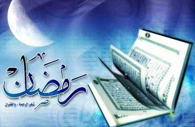 ماه رمضان در کلام امامان (ع)