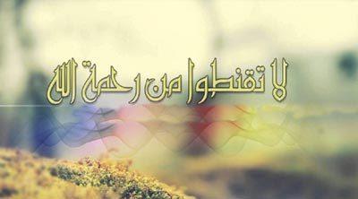 امیدبخش ترین آیه قرآن کدام است؟