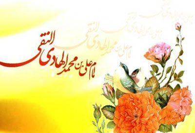 احادیثی از امام علي النقي الهادي(ع)