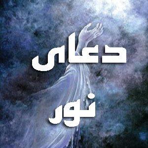 دعاي نور به همراه متن و ترجمه