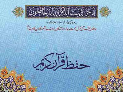 روش حفظ قرآن