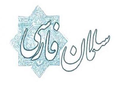 از فضائل نماز مستحبی سلمان فارسی