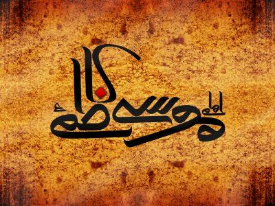 آشنایی با زندگینامه ی امام موسی کاظم (ع)