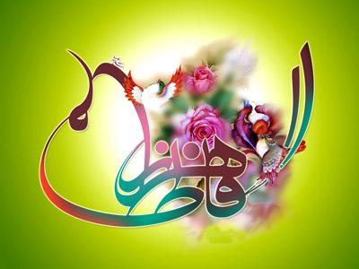 سیره همسرداری حضرت زهرا سلام الله علیها