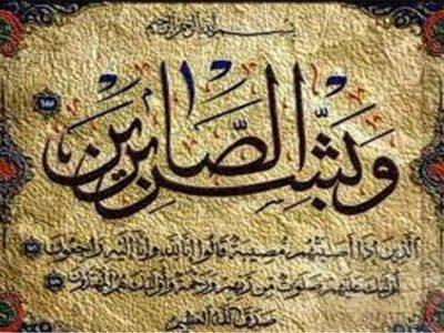 سخنان و آموزه های قرآنی راجب صبر