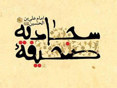 برای رفع غم و اندوه این دعا از امام سجاد را بخوانید