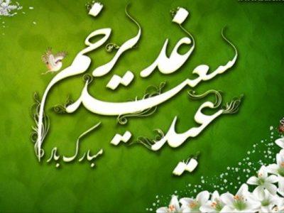 با نماز عید غدیر حاجت خود را بگیرید