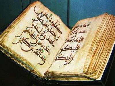 فیزیک با قرآن چه رابطه ای دارد؟