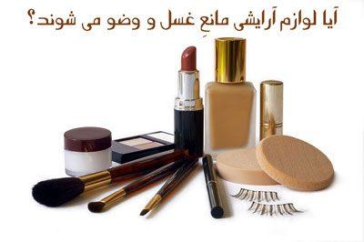 آرایش داشتن صورت مانع غسل و وضو می شود؟