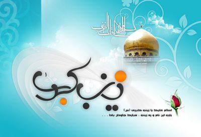 در رابطه با رویای صادقانه حضرت زینب(س)چه می دانید؟
